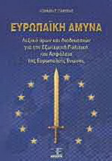 ΕΥΡΩΠΑΪΚΗ ΑΜΥΝΑ - Λεξικό όρων και διαδικασιών για την Εξωτερική Πολιτική και Ασφάλεια της ΕΕ