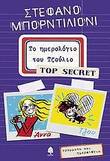 Το ημερολόγιο του Τζούλιο - Top Secret