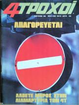 4 Τροχοί, τεύχος 56