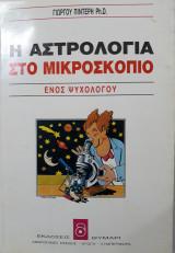 Η αστρολογία στο μικροσκόπιο ενός ψυχολόγου