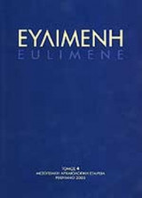 ΕΥΛΙΜΕΝΗ ΤΟΜΟΣ 4 (2003)