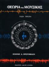 Θεωρία της Μουσικής (Τάξη Πρώτη)