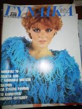 Γυναίκα Τεύχος 725