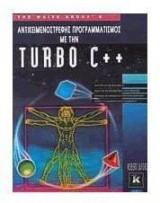 Αντικειμενοστρεφής προγραμματισμός με την Turbo C++