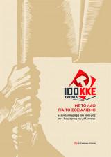 100 χρόνια ΚΚΕ: Με το λαό για το σοσιαλισµό