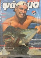 Ψάρεμα με σκάφος - Αυγουστός - Σεπτέμβριος 2013