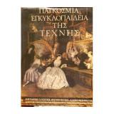 Παγκόσμια Εγκυκλοπαιδεια Της Τέχνης