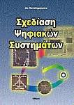 Σχεδίαση ψηφιακών συστημάτων