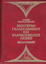 Μοντέρνο γαλλοελληνικό και ελληνογαλλικό λεξικό