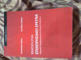 Εισαγωγή στην επιχειρηματική έρευνα (Γραμμικός προγραμματισμός και θεωρία αποφάσεων