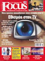 Περιοδικο Focus τευχος 36 Φεβρουαριος  2003