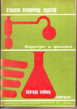 Στοιχεία ανόργανης χημείας - Δημήτρη Φούσκα