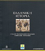 Ελληνική Ιστορία: Α΄ και Β΄ Παγκόσμιος Πόλεμος - Εμφύλιος Πόλεμος