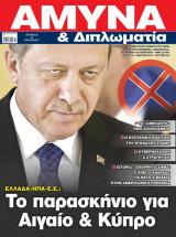 Άμυνα και Διπλωματία Τεύχος 303