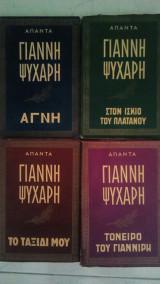 Απαντα τετραλογια (Στον ισκιο του πλατανου,Αγνη,Το ταξιδι μου,Το ονειρο του Γιαννιρη)
