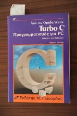 Turbo C Προγραμματισμός για PC