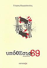 Υπόθεση 69