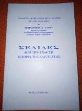 Σελίδες από την ένδοξη ιστορία της Αλιστρατης