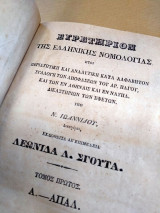 Ευρετήριον της Ελληνικής Νομολογίας. Παράρτημα της Θέμιδος. Υπό Ν. Ιωαννίδου. Εκδοθείσα δε επιμέλεια Λεωνίδα Λ. Σγούτα.