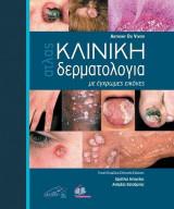Άτλας Κλινικής Δερματολογίας
