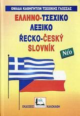 Ελληνο-τσεχικό λεξικό