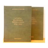 Ιστορία της Ελληνικής Χωροφυλακής χρονικής περιόδου 1936-1950
