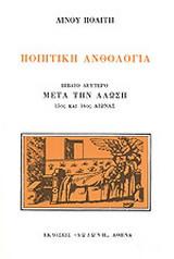 Ποιητικη ανθολογια (βιβλιο δευτερο) μετα την αλωση 15ος και 16ος αιωνας