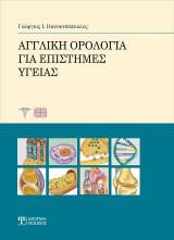 Αγγλική Ορολογία για Επιστήμες Υγείας