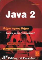 Java 2 - Βήμα προς βήμα