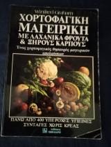 Χορτοφαγική μαγειρική