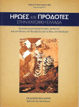 Ηρωες και Προδότες Στην Κατοχική Ελλάδα