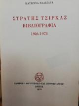 Στρατής Τσιρκας βιβλιογραφία