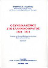 Ο συνδικαλισμός στο Ελληνικό Κράτος 1834-1914 (Τόμος Α')