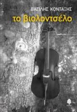 Το βιολοντσέλο