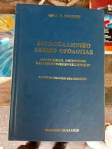 Αγγλοελληνικόν λεξικόν ορολογίας διοικητικών, εμπορικών και οικονομικών επιστημών