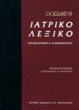 Dorlands Latriko Lexiko: Angloelliniki & Ellinoangliko