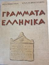 Γράμματα Ελληνικά