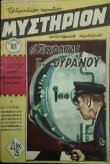 Μυστήριον Τεύχος 201