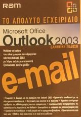 Το απόλυτο εγχειρίδιο Microsoft Office Outlook 2003