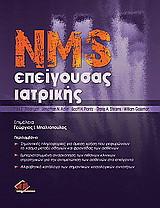 NMS Επείγουσας ιατρικής