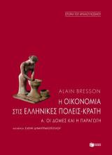 Η οικονομία στις ελληνικές πόλεις-κράτη (τέλη 6ου - 1ος αι. π.Χ.)