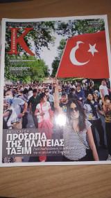 Περιοδικό Κ - Τεύχος 523 - Πρόσωπα της πλατείας Ταξίμ