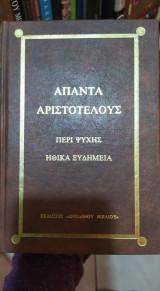 Άπαντα Αριστοτέλους