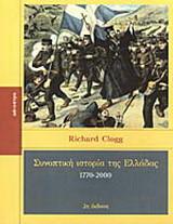 Συνοπτική ιστορία της Ελλάδας 1770-2000