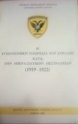 Η υγειονομική υπηρεσία του στρατού κατα την μικρασιατική εκστρατειαν (1919-1922)