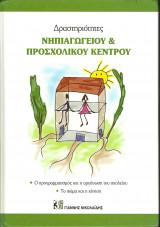 Δραστηρίοτητες Νηπιαγωγείου και Προσχολικού Κέντρου