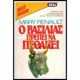 Βιπερ Bell Best-Seller: ο Βασιλιάς Πρέπει να Πεθάνει