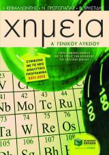 Χημεία Α΄ γενικού λυκείου
