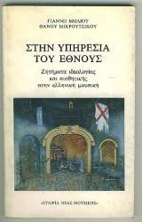Στην Υπηρεσία του Έθνους : Ζητήματα Ιδεολογίας και Αισθητικής στην Ελληνική Μουσική.