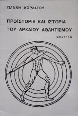 Προϊστορία και Ιστορία του Αρχαίου Αθλητισμού
